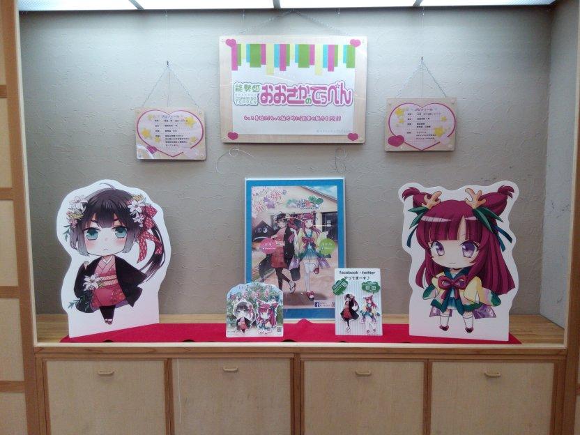 道の駅 能勢(くりの郷)館内のお二人の展示ブース
